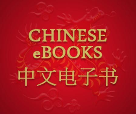 למכור ספרים דיגיטליים בסין