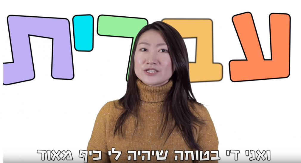 hebrew in china